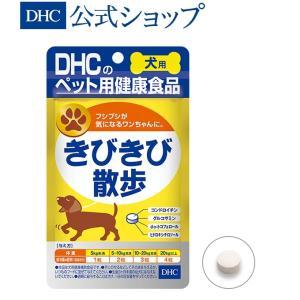 【DHC直販】犬用 国産 きびきび散歩|dhc