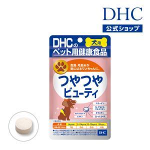 dhc 【メーカー直販】犬用 国産 つやつやビューティ | ペット用品|dhc
