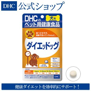 dhc 【メーカー直販】犬用 国産 ダイエッドッグ | ペット用品|dhc