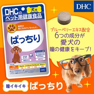 【DHC直販】犬用 国産 ぱっちり|dhc