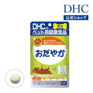 dhc 【メーカー直販】犬用 国産 おだやか | ペット用品|dhc