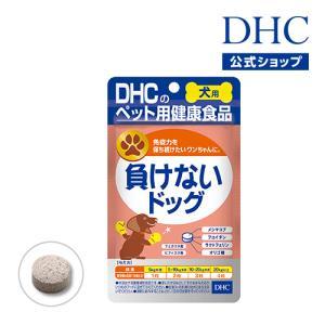 【DHC直販】犬用 国産 負けないドッグ|dhc