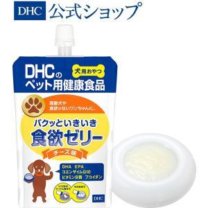 dhc 【メーカー直販】犬用 国産 パクッといきいき食欲ゼリー(チーズ味) | ペット用品|dhc