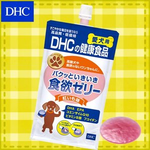 【DHC直販】犬用 国産 パクッといきいき食欲ゼリー(紅いも味)|dhc