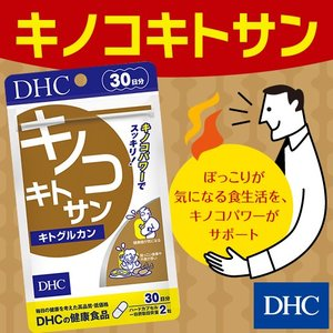 【DHC直販サプリメント】キノコキトサン(キトグルカン) 30日分|dhc