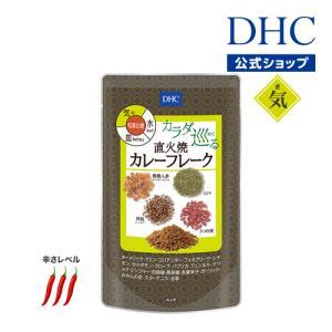 dhc 【メーカー直販】DHCカラダ巡(めぐ)る直火焼カレーフレーク「気(き)」|dhc