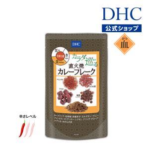 dhc 【メーカー直販】DHCカラダ巡(めぐ)る直火焼カレーフレーク「血(けつ)」|dhc