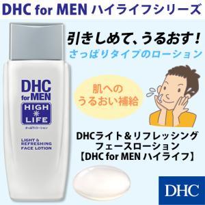 【DHC直販/男性用化粧品】DHCライト&リフレッシング フェースローション【DHC for MEN ハイライフ】|dhc