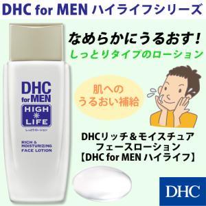 【DHC直販/男性用化粧品】DHCリッチ&モイスチュア フェースローション【DHC for MEN ハイライフ】|dhc