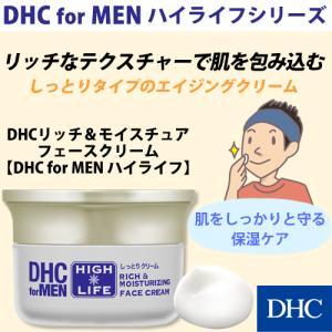 dhc 男性化粧品 【メーカー直販】DHCリッチ&モイスチュア フェースクリーム【DHC for MEN ハイライフ】