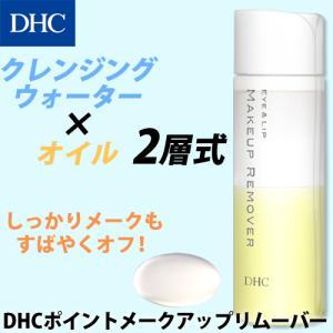 dhc 【メーカー直販】DHCポイントメークアップリムーバー|dhc
