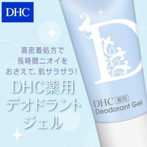 dhc 【 DHC 公式 】DHC薬用デオドラント ジェル | ボディケア|dhc