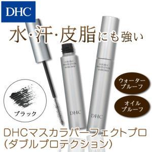 【DHC直販化粧品】DHCマスカラパーフェクトプロ(ダブルプロテクション)ブラック|dhc
