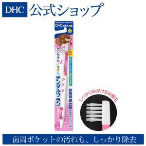 dhc 【メーカー直販】犬用 国産 ワンちゃんごきげん デンタルブラシ | ペット用品|dhc