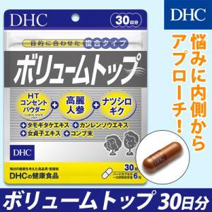 dhc サプリ 美容サプリメント 【お買い得】【メーカー直販】ボリュームトップ | サプリメント 美容サプリ|dhc