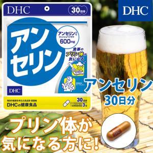 dhc サプリ 【メーカー直販】  アンセリン 30日分 | サプリメント|dhc