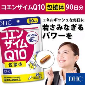 【DHC直販サプリメント】コエンザイムQ10 包接体 90日...