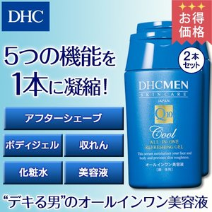 【お買い得】【DHC直販/男性用化粧品】DHC MEN オールインワン リフレッシングジェル 2本セット|dhc
