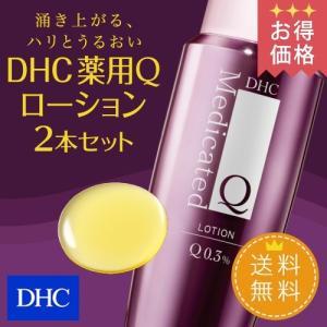dhc 【お買い得】【送料無料】【メーカー直販】 DHC薬用Qローション 2本セット dhc