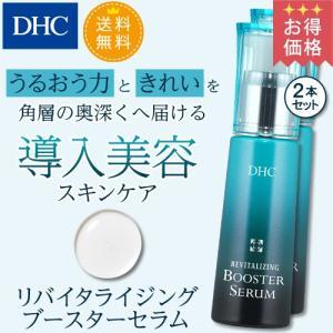 dhc 【送料無料】【メーカー直販】【お買い得】 DHC リバイラタイジング ブースターセラム 2本セット|dhc