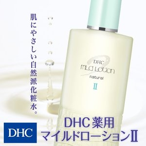 【DHC直販化粧水】DHC薬用マイルドローションII|dhc