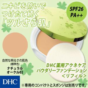 【DHC直販化粧品】DHC薬用 アクネケア パウダリーファン...