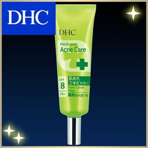 【DHC直販化粧品】DHC薬用 アクネケア ポアカバーベース|dhc
