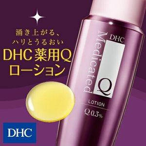 【DHC直販化粧水】【送料無料】DHC薬用Qローション...