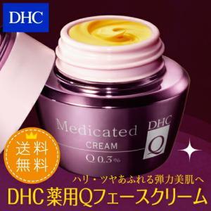 dhc 美容 保湿 クリーム 【送料無料】【お買い得】【メーカー直販】DHC 薬用Qフェースクリーム|dhc