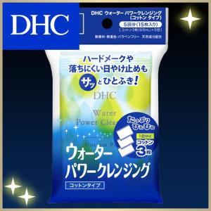 dhc 【メーカー直販】DHCウォーターパワークレンジング(コットンタイプ)|dhc