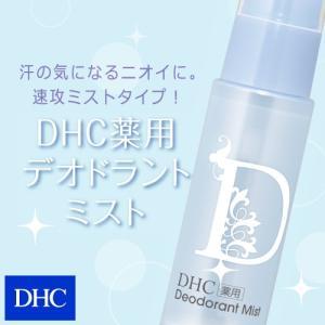 【DHC直販化粧品】DHC薬用デオドラント ミスト...