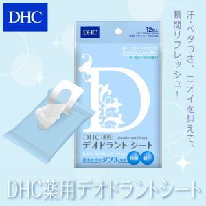 dhc 【メーカー直販】DHC薬用デオドラント シート(ボディ用ふき取りシート) | ボディケア|dhc