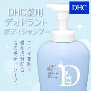 dhc 【 DHC 公式 】DHC 薬用 デオドラント ボディシャンプー | ボディケア|dhc