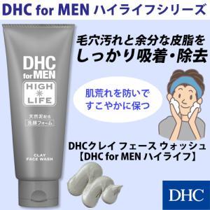 dhc 男性化粧品 【メーカー直販】DHCクレイ フェース ウォッシュ【DHC for MEN ハイライフ】