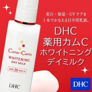 dhc 【メーカー直販】DHC薬用カムCホワイトニングデイミルク | 保湿 美容|dhc