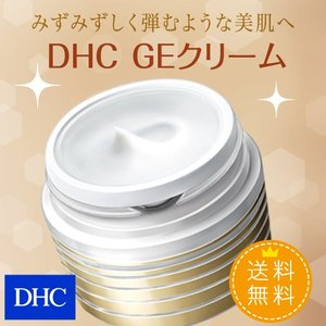 dhc 美容 保湿 クリーム 【メーカー直販】【送料無料】DHC GEクリーム|dhc