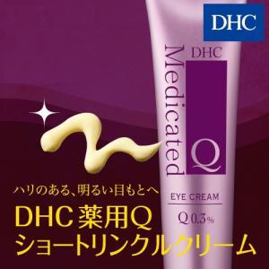 dhc 【メーカー直販】DHC薬用Qショートリンクルクリーム|dhc