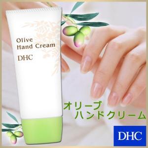 dhc 【メーカー直販】オリーブハンドクリーム | ボディケア|dhc