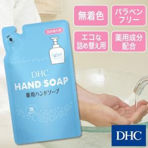 dhc 【メーカー直販】DHC薬用ハンドソープ(石鹸) 詰め替え用|dhc