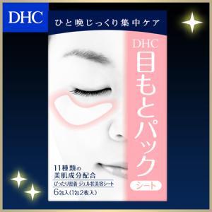 dhc フェイスマスク パック 【メーカー直販】DHC目もとパックシート (ジェル状美容シート)[12枚入]|dhc