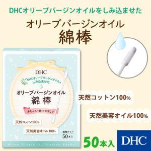 dhc 【メーカー直販】DHCオリーブバージンオイル綿棒|dhc