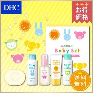 【お買い得】【DHC直販化粧品】【送料無料】DHCナチュラルベビーセット|dhc