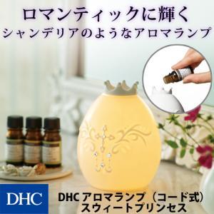 dhc 【メーカー直販】DHCアロマランプ(コード式)スウィートプリンセス dhc