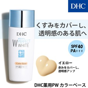 dhc 【メーカー直販】DHC薬用PW カラーベース【SPF40・PA+++】(イエロー) | 化粧下地|dhc