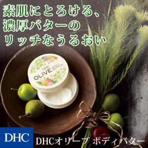 dhc 【メーカー直販】DHCオリーブ ボディバター | ボディケア|dhc