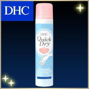 dhc 【メーカー直販】DHCクイックドライ | ネイルケア