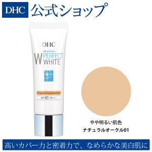 dhc 【 DHC 公式 】DHC薬用PWクリームファンデーション (ナチュラルオークル01)