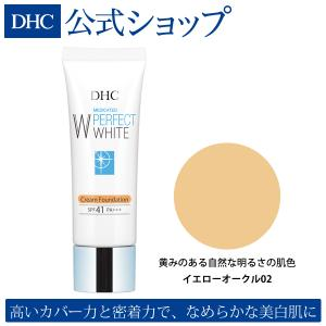 【DHC直販化粧品】DHC薬用PWクリームファンデーション (イエローオークル02)