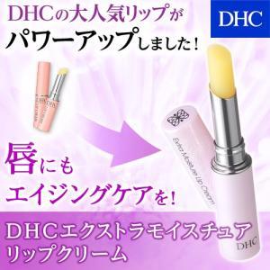 dhc 【メーカー直販】DHC エクストラモイスチュア リップクリーム|dhc