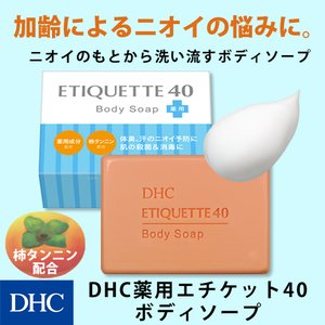 dhc 【 DHC 公式 】DHC薬用エチケット40 ボディソープ | ボディケア|dhc
